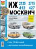 ИЖ Москвич 412 427 2715 2125 Эксплуатация - обслуживание - ремонт доставка из г.Киев
