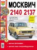 Москвич 2137 2140 Эксплуатация Обслуживание Ремонт доставка из г.Киев