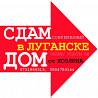 Сдам 1 этажный дом, 60 кв.м Луганск