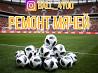 Ремонт мячей, ремонт мячів, футбольный мяч, волейбольный мяч, adidas nike mikasa select joma puma Киев
