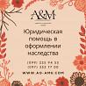 Юридическая помощь по вопросам наследства Харьков