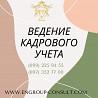 Специалист по кадровому делопроизводству Харьков
