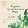 Ведение комплексного бухгалтерского учета Харьков
