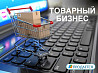 Продается товарный бизнес Киев