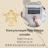 Консультация бухгалтера в удобном формате Харьков
