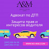 Адвокат по защите прав водителя Харьков и область Харьков