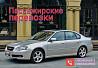 Авто Subaru Legacy на заказ (константиновка, Дружковка, Краматорск, Славянск) Краматорск