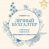 Ваш личный бухгалтер, дистанционные консультации Харьков