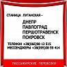 В Покровск, павлоград, днепр из Станицы Луганской.перевозки пассажиров. Луганск
