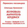 Рейсы в Волноваху, мариуполь, бердянск из Станицы Луганской Луганск