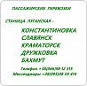 Автобусы Станица Луганская - Константиновка, славянск, краматорск, бахмут Луганск