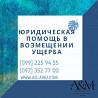 Юридическая помощь в возмещении ущерба Харьков