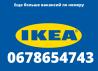 Разнорабочий на завод мебели для Ikea, з/п от 31 600, выезд со Львова к порогу хостела Запорожье