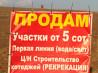 Роскошные проекты у моря.земля.белг-днестр.р-н.линия затоки Одесса