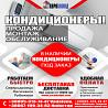 Продажа, монтаж, установка, а также сервисное обслуживание кондиционеров доставка из г.Северодонецк