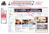 Услуги рекламы в интернете, контекстная и блочная реклама от 500 грн. Киев