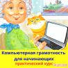 Индивидуальные уроки по компьютерной грамотности Херсон