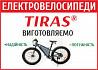Електровелосипеди торгової марки Tiras Полтава