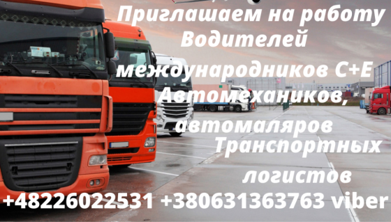 Водитель грузового авто кат Е Днепр