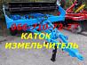 Измельчитель Рубящий КИП 6 скоростной водоналивной Скоростной измельчитель пожнивных остатков кукур Днепр