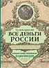 Все деньги России. Монеты, банкноты, боны - *.pdf доставка из г.Ровно