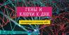 Эволюционная карта Вашего пути и сильных сторон. Киев