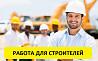 Работа в Польше. Фирма ищет строителей с опытом работы Винница