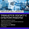 Транспортный логист с опытом работы Киев