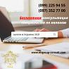 Бесплатная консультация по налогам 2021 Харьков