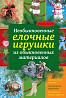Необыкновенные елочные игрушки из обыкновенных материалов - *.pdf доставка из г.Ровно