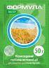 Гербіцид для кукурудзи, сої, зернових - Формула доставка из г.Черкассы