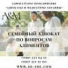 Семейный адвокат по вопросам алиментов Харьков Харьков