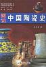 Иллюстрированная история китайской керамики и фарфора - *.pdf доставка из г.Ровно