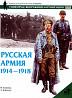 Русская армия 1914-1918 - *.pdf доставка из г.Ровно