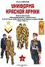 Униформа Красной Армии - *.pdf доставка из г.Ровно