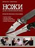 Ножи для самообороны - *.pdf доставка из г.Ровно