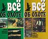 Все об охоте - 2 тома - *.pdf доставка из г.Ровно