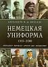 Немецкая униформа 1919-2000 - *.pdf доставка из г.Ровно