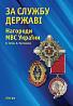 Награды МВД Украины - За службу державе - *.pdf доставка из г.Ровно