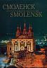 Смоленск. Взгляд через столетие - *.pdf доставка из г.Ровно