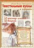 Текстильные куклы и игрушки - *.pdf доставка из г.Ровно