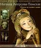 Кукла из папье-маше - *.djvu доставка из г.Ровно