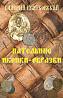Нательные иконы-образки - *.pdf доставка из г.Ровно