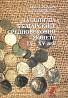 Каталог Болгарских средневековых монет - *.pdf доставка из г.Ровно