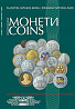Каталог монет Болгарии - *.pdf доставка из г.Ровно