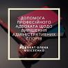Адвокат по административным спорам Харьков