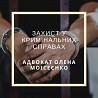 Вам нужна профессиональная помощь адвоката в уголовном деле? Харьков