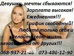 Работа проституткой зарплата доктор проститутка